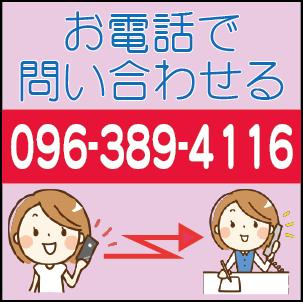 洗濯工房ラスカルへ電話する0963894116