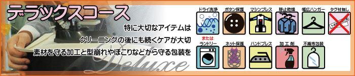 洗濯工房ラスカルデラックスクリーニングコース