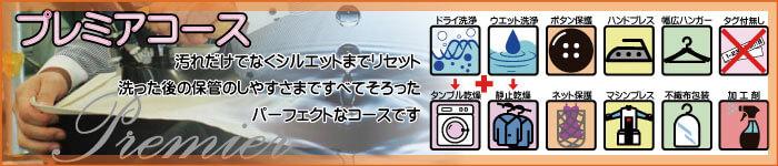 洗濯工房ラスカルプレミアクリーニングコース