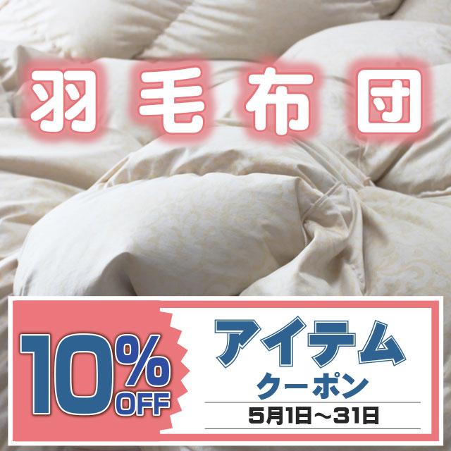 羽毛布団10%OFFクーポン