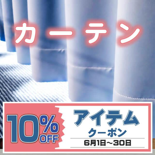 カーテン10%OFFクーポン