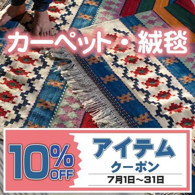 ジュータン・絨毯・カーペット・ラグ10%OFFクーポン