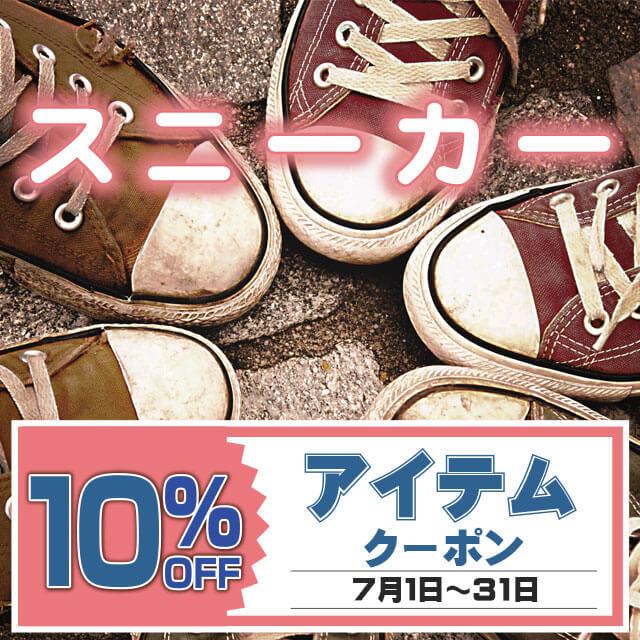 スニーカー・運動靴10%OFFクーポン