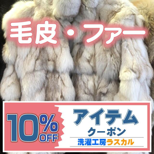 毛皮・ファーウェア10%OFFクーポン