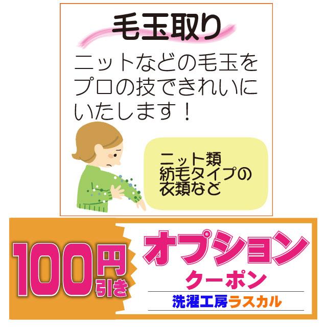 毛玉取り100円引きクーポン