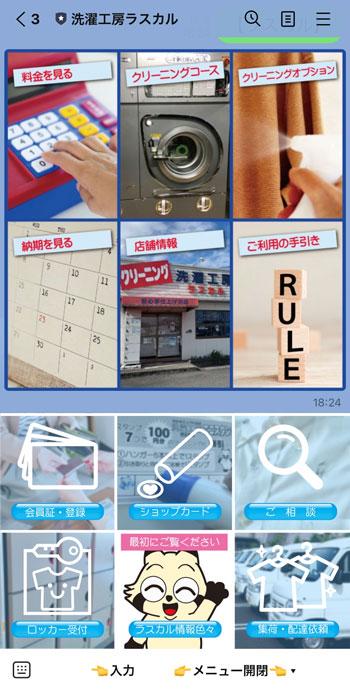 洗濯工房ラスカルラインアカウント表示画面